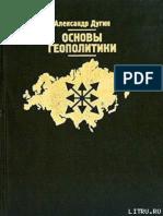 avidreaders.ru__osnovy-geopolitiki