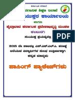 10th ಎಲ್ಲಾ ವಿಷಯಗಳ ನೋಟ್ಸ್.pdf