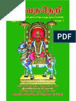 Vedaneri Aadi Issue