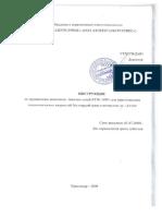 Инструкция КТЖ-1600