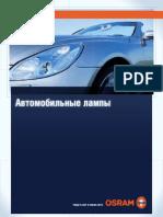 osram_autolampa