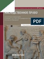 Pietrov-Nasliedstviennoie-pravo-Nieizviestnyi.pdf