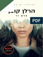אדם זר - עטיפת סרט / הרלן קובן