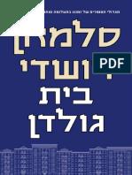 בית גולדן / סלמאן רושדי