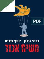 משיח אכזר / כרמי גילון ויוסף שביט