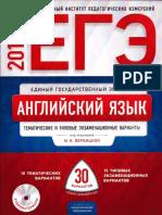 Verbitskaya_M_v_-Ege2015-Anglii_774_skii_774_Yazyk-Temat_I_Tipovye_Ekzamenats_Varianty_-2015.pdf