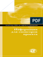USTDA_ProjectSponsorPrimer_Russian