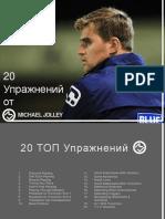 20_uprazhneniy_ot_Maykla_Dzholli