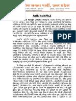 BJP_UP_News_01_______30_JAN_2020