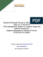 Правила по охране труда при работе на высоте 2014.pdf