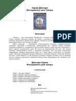 instrum_dlya_tantri.pdf