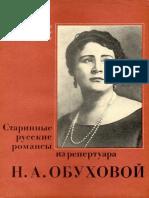 Старинные русские романсы из репертуара Н. Обуховой