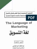 English Arabic+for+Marketing