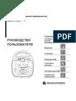 AED-2100RUS_v3.pdf
