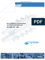 Руководство по эксплуатации ALTAIR 35-355.pdf