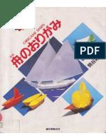 Livro de Origami Ships(Yoshihide Mo