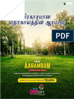 AARAMBAM offer doc low res .pdf