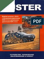 Renault Duster. Выпуск с 2010 г. - MoToR - 2013