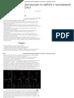 Пошаговая инструкция по работе с программой P-CAD