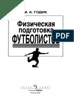 Fizpodgotovka_futbol.pdf