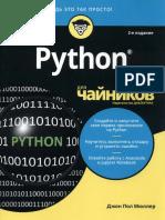 Мюллер Дж. П. - Python для чайников (Для чайников) - 2019.pdf