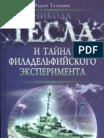 Телицын В.Л. - Никола Тесла и тайна Филадельфийского эксперимента