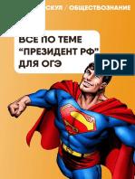 Всё по теме Президент РФ