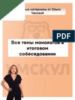 все_темы_монологов_в_итоговом_собеседовании