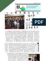第五屆台灣高校傑出青年團第二組第一份報紙