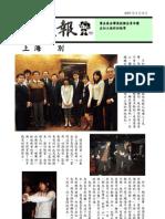 第五屆台灣高校傑出青年團第二組第三份報紙