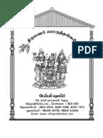 Nagarathar Thirumana Poruthangal
