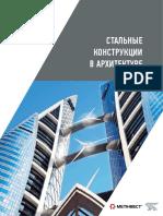 steel_arch_2015.pdf
