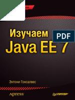 Izuchaem_Java_EE_7.pdf