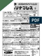週刊ペルソナプレス 2010/12/6号