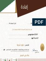 Certificate_of_enrollment