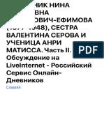 II ХУДОЖНИК НИНА ЯКОВЛЕВНА СИМОНОВИЧ-ЕФИМОВА (1877-1948), СЕСТРА ВАЛЕНТИНА СЕРОВА И УЧЕНИЦА АНРИ МАТИСС