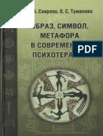 Свирепо О.А., Туманова О.С. - Образ, символ, метафора в современной психотерапии (Золотой фонд психотерапии) - 2004