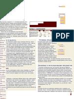 equipment.pdf_ru.docx