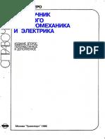 2__СПРАВОЧНИК_СУДОВОГО_ЭЛ_МЕХАНИКА И ЭЛ-КА_РОДЖЕРО______317.pdf