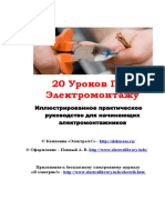 20 уроков по электромонтажу.pdf