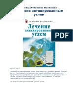Лечение активированным углём.pdf