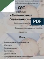 Myrzashaeva_5075