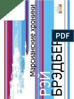 R_Bredberi_-_Marsianskie_khroniki.pdf