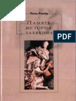 rikyor-p-pamyat-istoria-zabvenie-pdf.pdf