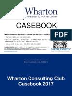 Wharton UPenn Casebook Consulting Case Interview Book 2017宾夕法尼亚大学沃顿商学院咨询案例面试