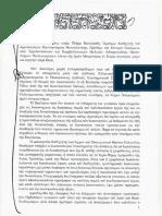 ΠΑΤΡΙΑΡΧΙΚΟ ΜΗΝΥΜΑ ΣΤΟ ΣΥΝΕΔΡΙΟ ΓΙΑ ΤΙΣ ΔΙΑΚΟΝΙΣΣΕΣ (2020)
