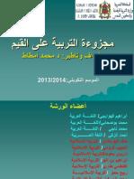 Piaget مراحل النمو المعرفي Ppt