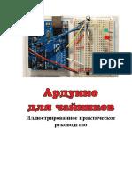 Arduino_dlia_chaynikov_Illustrirovannoe_prakticheskoe_rukovodstvo_2018.pdf