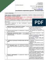 5d9482e2c8092-merkblatt-Car-buyers-and-truck-drivers_ru_kyr_02102019