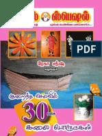Ladies Special Supplementary - December 2010